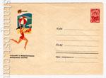 ХМК СССР 1965 г. 3844  1965 13.07 Отдыхайте в Международных молодежных лагерях! Бум.0-2