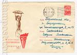 ХМК СССР 1965 г. 4017  1965 24.11 Конгресс Федерации борцов Сопротивления
