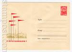 ХМК СССР 1965 г. 3566  1965 26.01 С праздником!