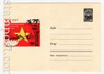 ХМК СССР 1965 г. 3639  1965 06.03 20 лет Демократической Республике Вьетнам