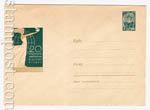 ХМК СССР 1965 г. 3659  1965 20.03 20 лет МДФЖ (Международной демократической федерации женщин)