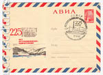 ХМК СССР 1965 г. 3862  1965 29.07 АВИА. 225 лет Петропавловску-Камчатскому