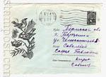 ХМК СССР 1965 г. 4066 d  1965 Свиристели на рябине. Бум.ГУ.