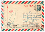 USSR Art Covers 1965 3965 USSR 1965 30.09 Airmail. Glory to Soviet Science!
