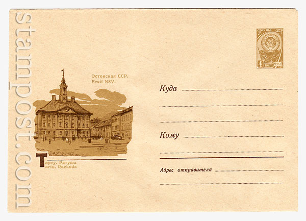 4254 Dx2 USSR Art Covers  1966 25.05