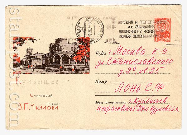 4389 P ХМК СССР  1966 Куйбышев. Санаторий им. Чкалова