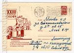 ХМК СССР 1966 г. 4422 P  1966 XXIII съезд КПСС. Программирование станка