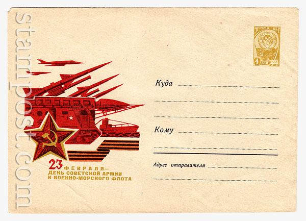 4531 ХМК СССР  1966 23 февраля — День СА и ВМФ