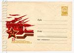 ХМК СССР 1966 г. 4531  1966 23 февраля — День СА и ВМФ