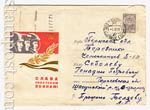 ХМК СССР 1966 г. 4073 P  1966 06.01 Слава советским воинам! А. Бойков