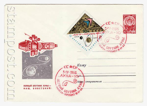 4193 SG ХМК СССР  1966 08.04 Первый спутник земли — наш, советский
