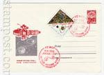 ХМК СССР 1966 г. 4193 SG Dx2  1966 08.04 Первый спутник земли — наш, советский