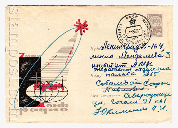 4210 P ХМК СССР  1966 23.04 День радио. А. Бойков