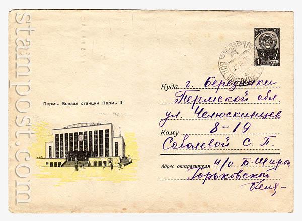 4366 P D  ХМК СССР  1966 10.08 Пермь. Вокзал станции Пермь -II