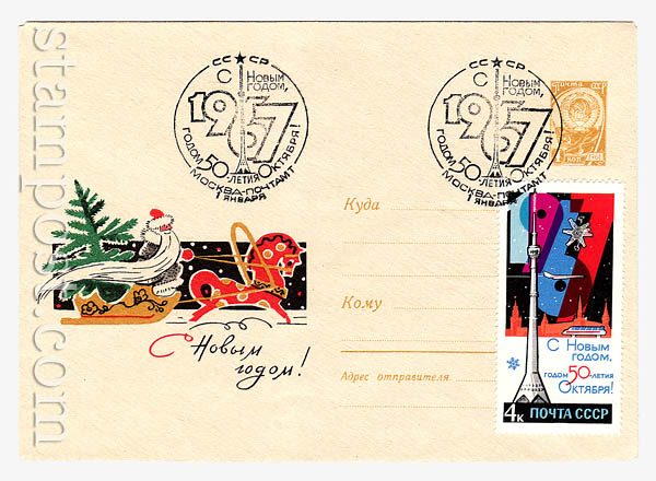4558 SG ХМК СССР  1966 С Новым годом! Дед-мороз в санях. Л. Модель
