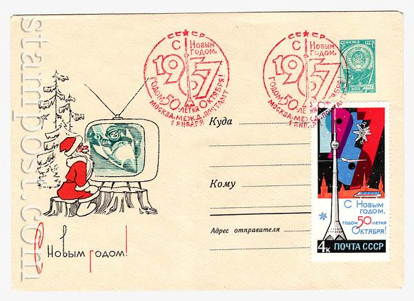 4564 SG ХМК СССР  1966 С Новым годом! Ю. Левиновский
