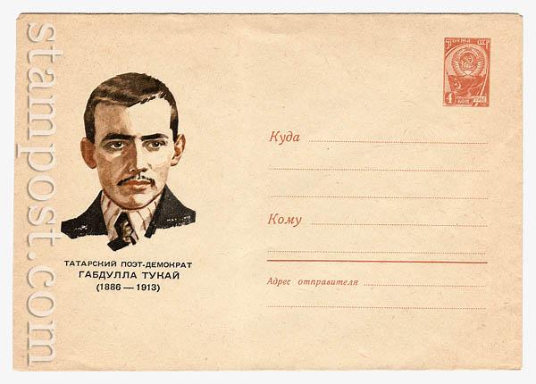 4106 ХМК СССР  1966 01.02 Габдулла Тукай