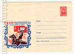 ХМК СССР 1966 г. 4123 Dx3  1966 11.02 20-летие договора о дружбе с МНР