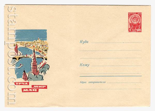 4130 Dx2 ХМК СССР  1966 28.02 Труд. Мир. Май.