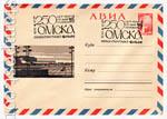 ХМК СССР 1966 г. 4151 SG  1966 09.3 АВИА. Заправка самолетов горючим