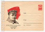 ХМК СССР 1966 г. 4197 Dx2  1966 08.04 А. Ф. Мясников (Мясникян)