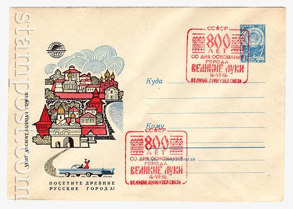 4276 SG ХМК СССР  1966 06.06 Посетите древние русские города!