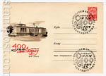 ХМК СССР 1966 г. 4283 SG  1966 10.06 Орел. Дом связи