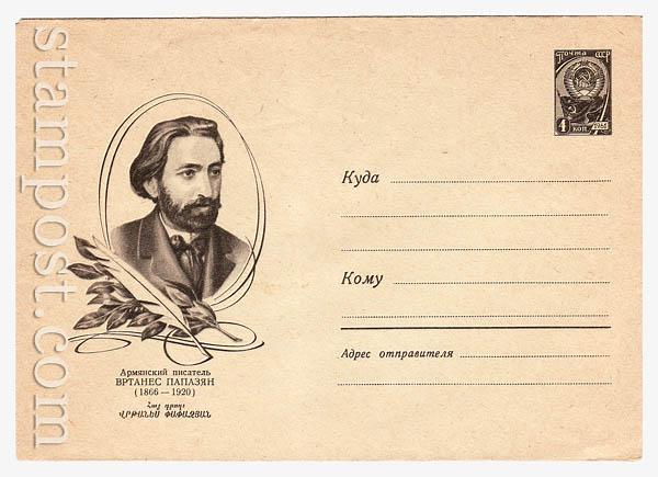 4287 Dx2 ХМК СССР  1966 10.06 Вартанес Папазян