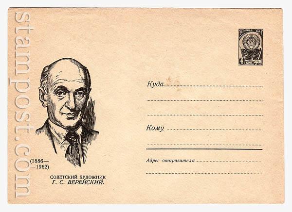 4375 Dx2 ХМК СССР  1966 08.09 Р. С. Верейский