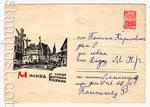 ХМК СССР 1966 г. 4443 P  1966 Москва. Улица Степана Разина