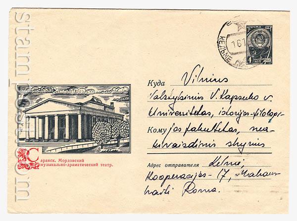 4477 P ХМК СССР  1966 Саранск. Муздрамтеатр