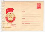 ХМК СССР 1966 г. 4542 Dx3  1966 5 декабря — День Конституции СССР