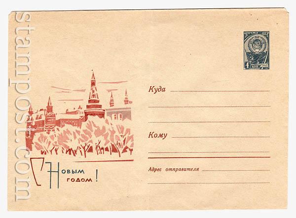 4568 ХМК СССР  1966 С новым годом! Д. Надежин