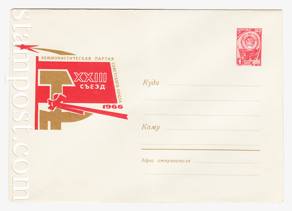 4090 Dx3 USSR Art Covers  1966 27.01