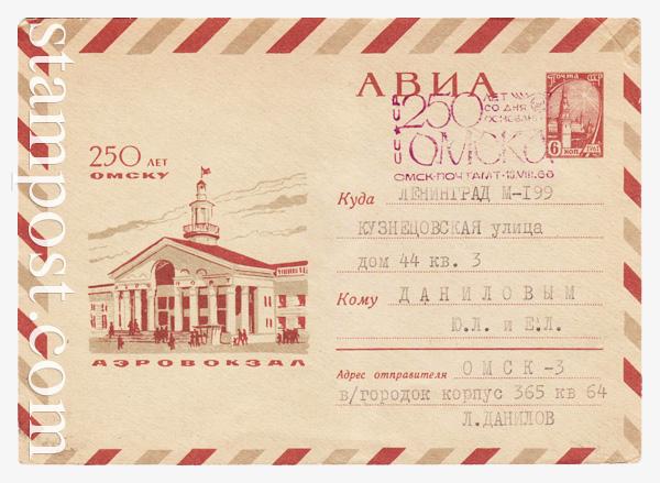 4105 P ХМК СССР  1966 01.02 АВИА. Омск. Аэровокзал