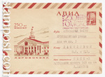 USSR Art Covers 1966 4105 P  1966 01.02 АВИА. Омск. Аэровокзал