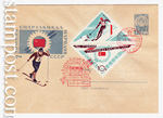 USSR Art Covers 1966 4126 SG  1966 18.02 Зимняя спартакиада. Лыжник