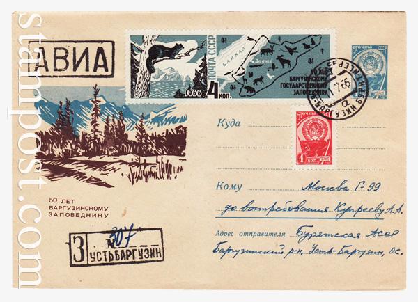4137 P1 USSR Art Covers  1966 02.03