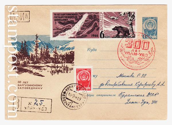4137 P2 ХМК СССР  1966 02.03 50 лет Баргузинскому заповеднику
