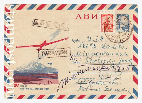 4275 P USSR Art Covers  1966 06.06