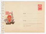 ХМК СССР 1966 г. 4072  1966 06.01 Слава Советской Армии! А. Плетнев