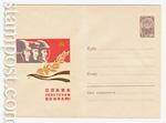 ХМК СССР 1966 г. 4073  1966 06.01 Слава советским воинам! А. Бойков