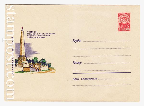 4074 USSR Art Covers  1966 06.01