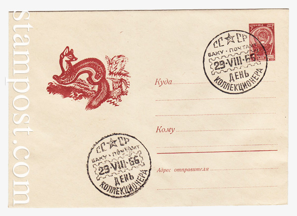 4094 SG USSR Art Covers  1966 31.01