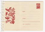 ХМК СССР 1966 г. 4095  1966 31.01 Свиристели на рябине