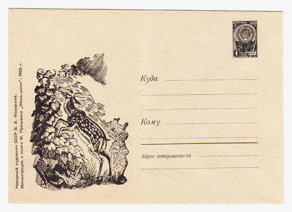 4211 Dx2 ХМК СССР  1966 25.04 Пятнистый олень. Иллюстрация к книге Пришвина