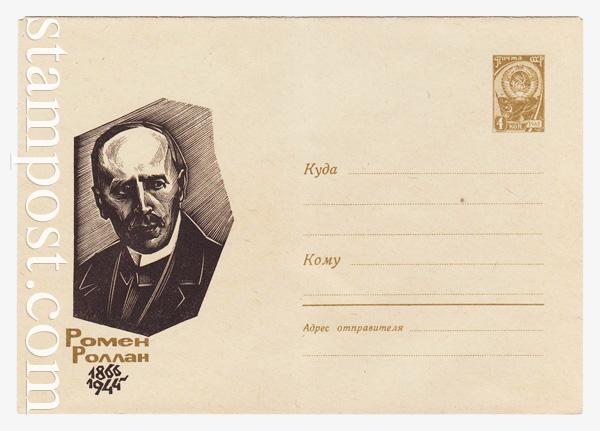 4070 USSR Art Covers  1966 06.01