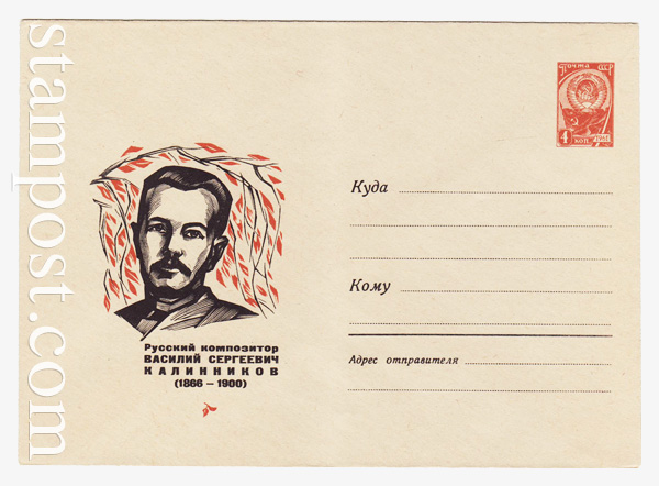 4076 USSR Art Covers  1966 10.01