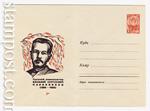 ХМК СССР 1966 г. 4076  1966 10.01 В.С. Калинников