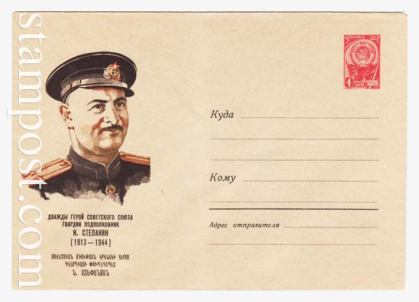 4086 USSR Art Covers  1966 10.01
